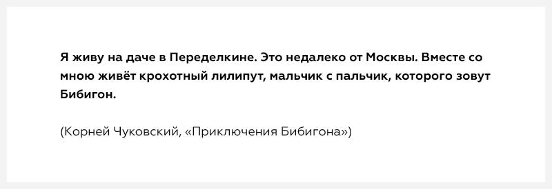 цитата Корней Чуковский