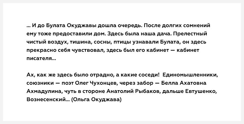 Ольга Окуджава. Цитата