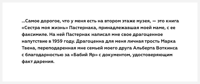 Евтушенко. цитата