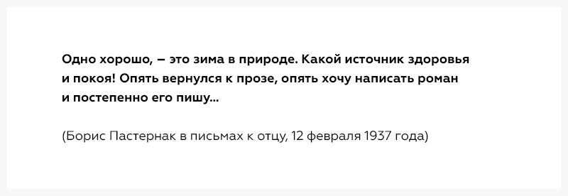 Письма к отцу Б. Пастернак